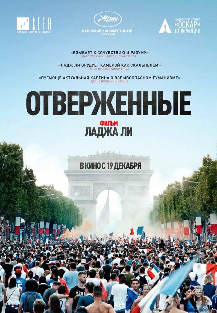Календарь интересных премьер в российских кинотеатрах на конец 2019 года: