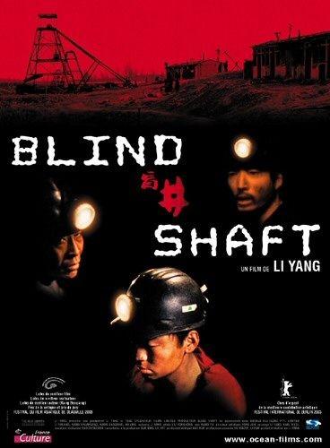 Глухая шахта (Mang jing), 2003