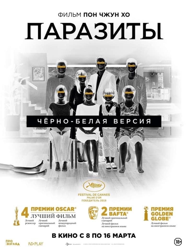 Черно-белая режиссёрская версия «Паразитов» Пон Чжун Хо выходит в российский прокат.
