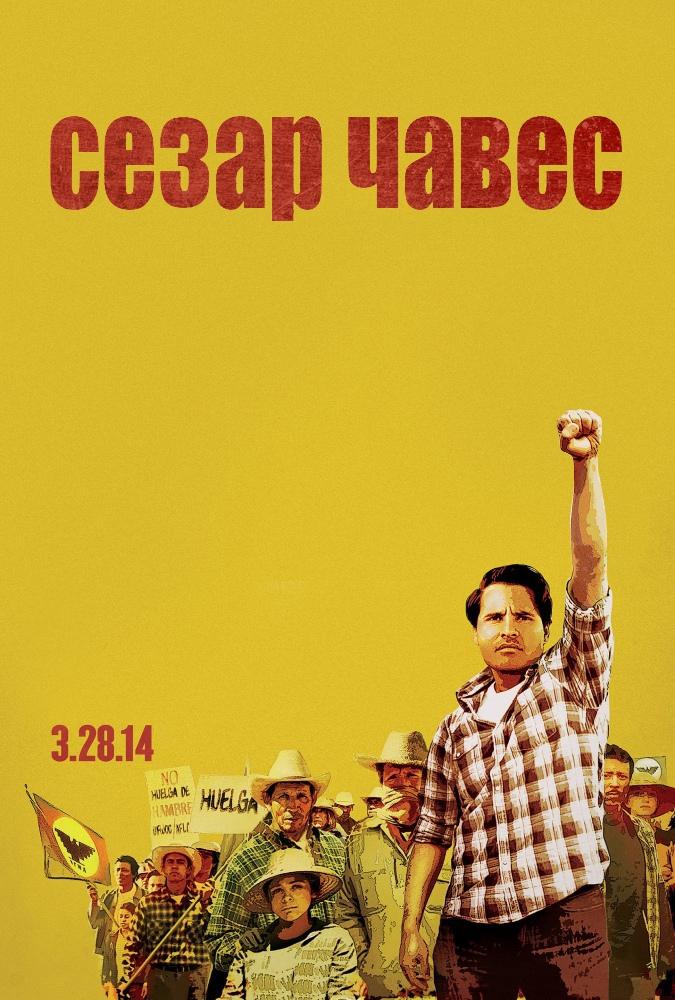 Сесар Чавес (Cesar Chavez), 2014