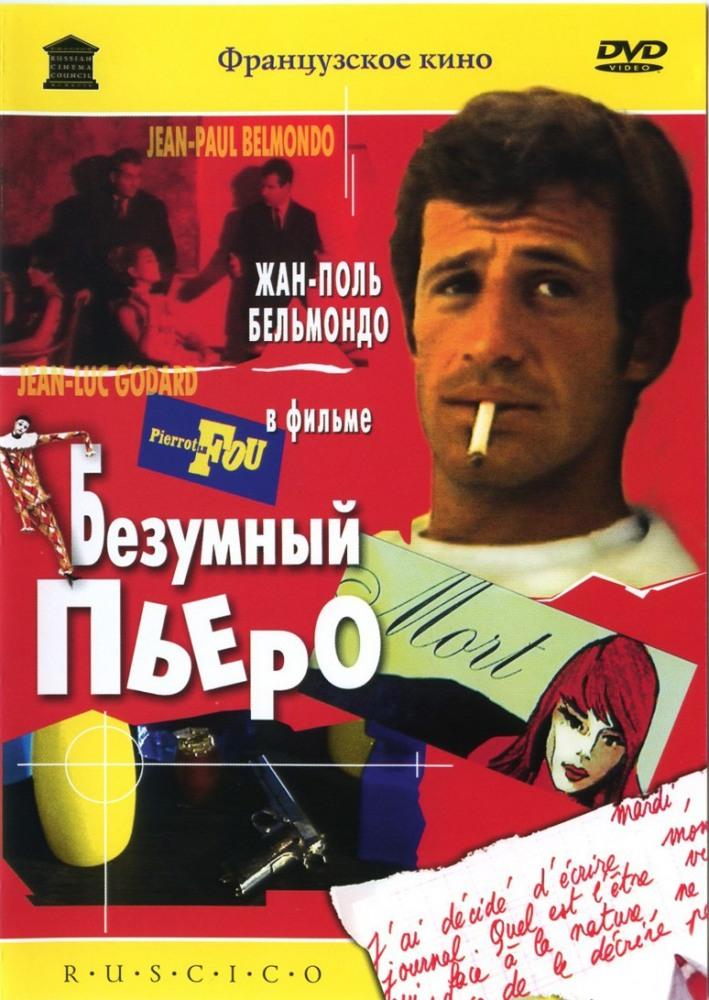 Безумный Пьеро (Pierrot le fou), 1965