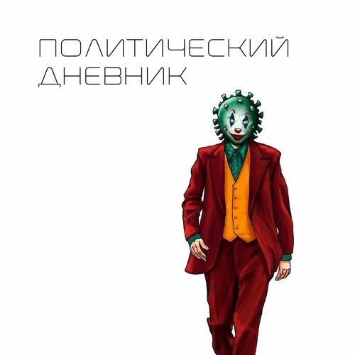 Илья Будрайтскис наконец-то посмотрел
