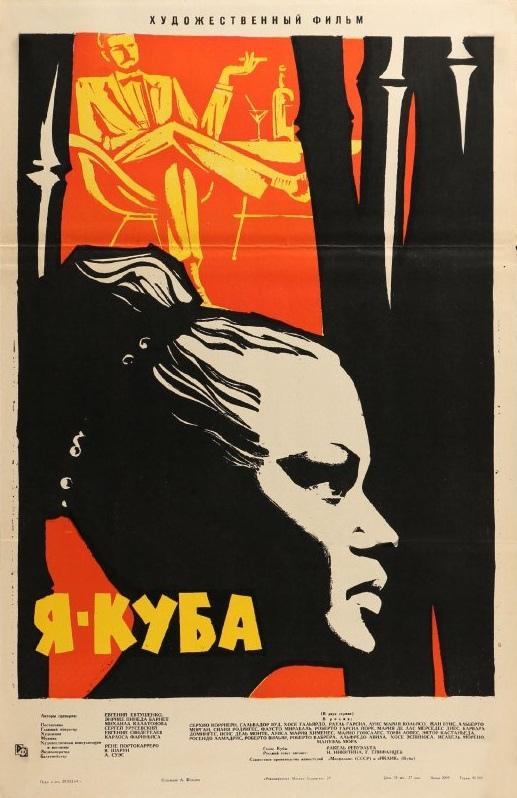 Конечно, это советский фильм, но иногда мы нарушаем собственные правила.