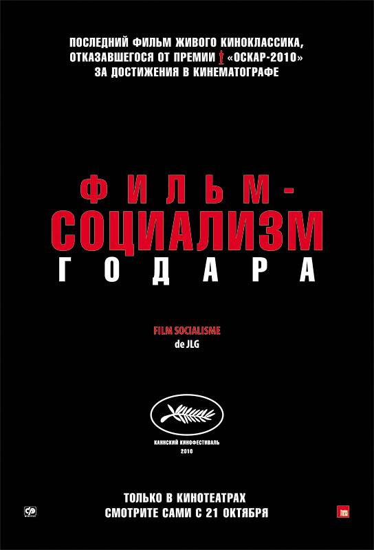 Фильм-социализм (Film socialisme), 2010