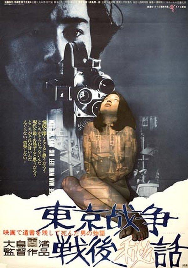 История, рассказанная после токийской войны (Tôkyô sensô sengo hiwa), 1970