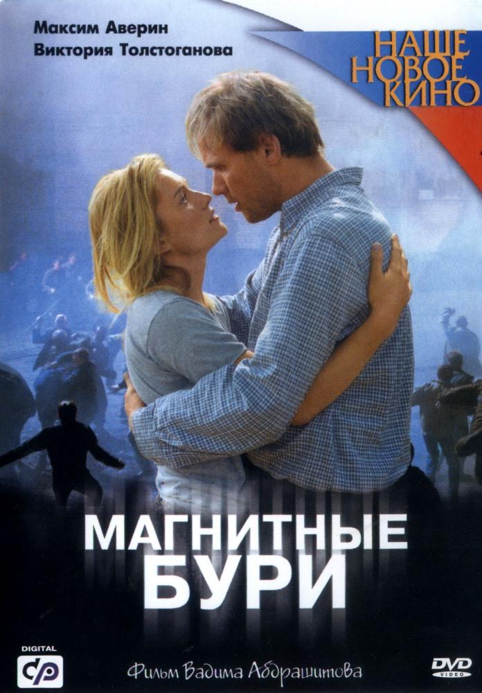 Магнитные бури, 2003