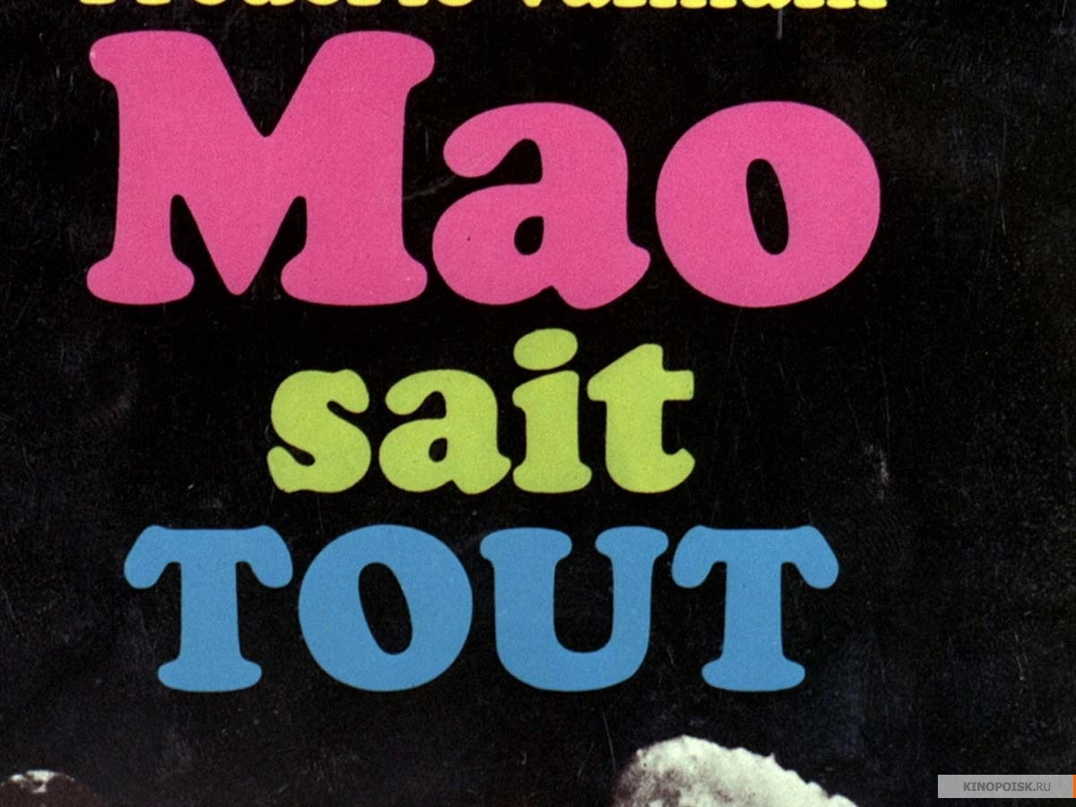 Весёлая наука (Le gai savoir), 1969