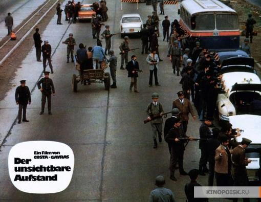 Осадное положение (État de siège), 1972