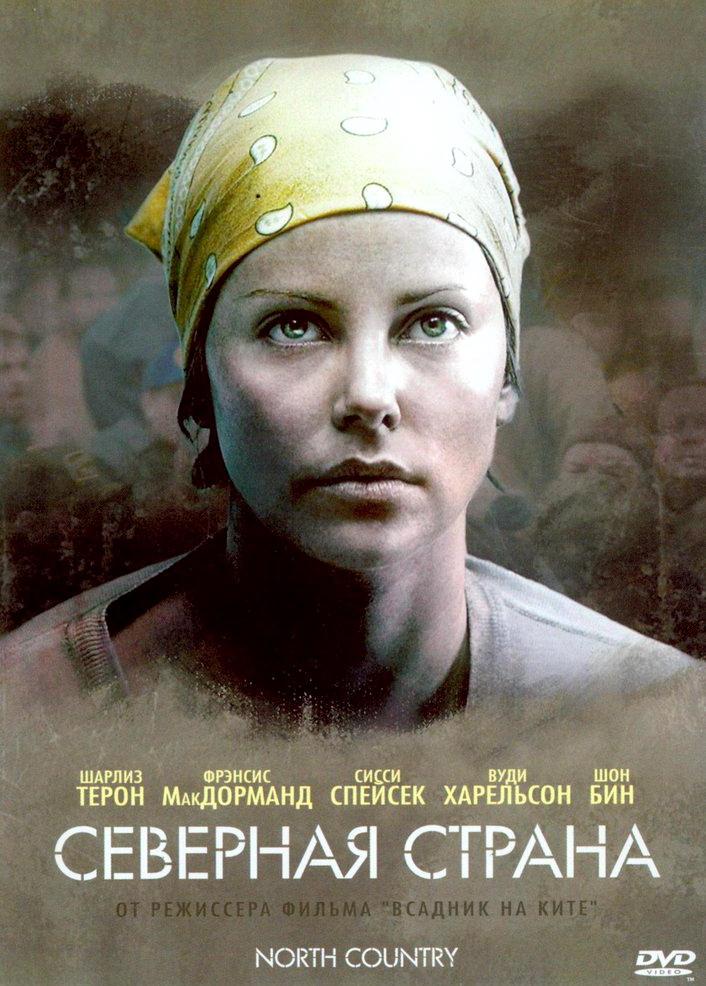 Итак, первый фильм в рамках нашей феминистической недели!