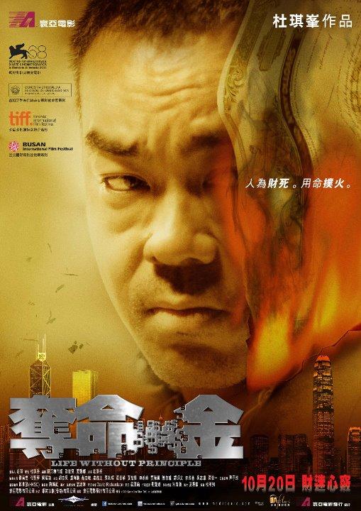 Жизнь без принципов (Duo ming jin), 2011