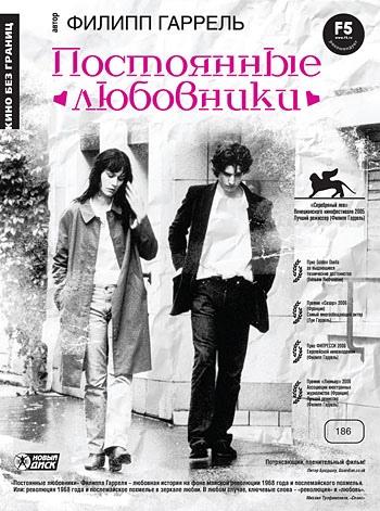 Постоянные любовники (Les amants réguliers), 2004