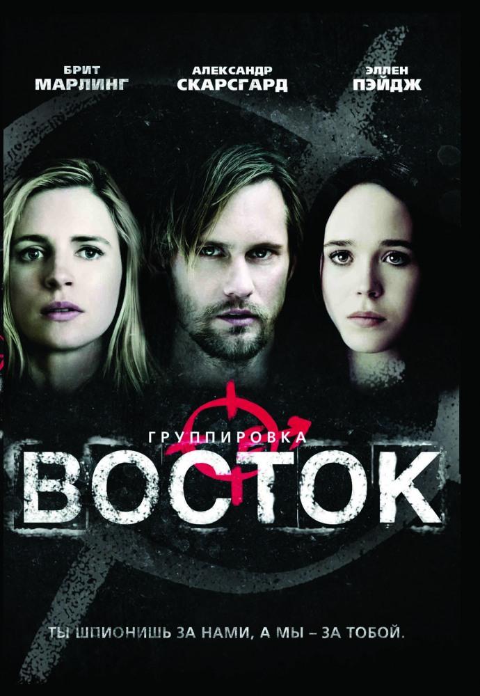 Группировка «Восток» (The East), 2013