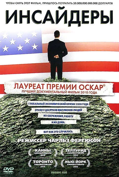 Инсайдеры (Inside Job), 2010