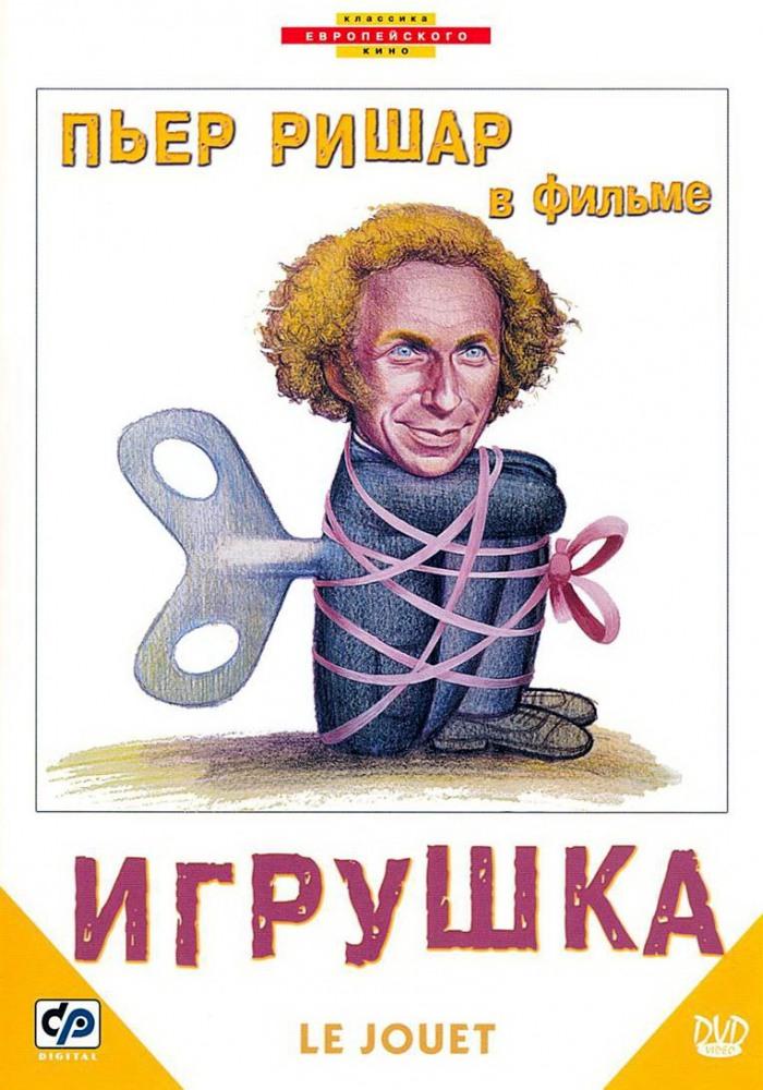 Игрушка (Le jouet), 1976
