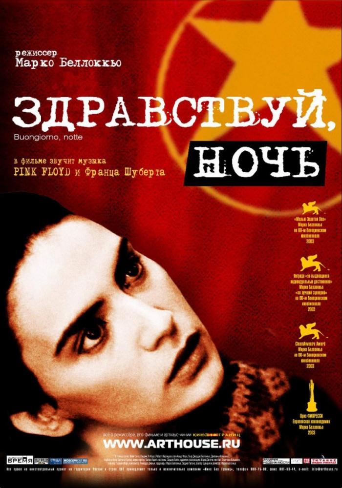 Четвертый фильм партизанской недели!