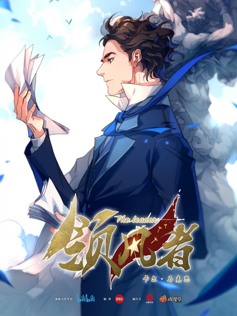 Постер и первый тизер китайского аниме 领风者 / The Leader /
