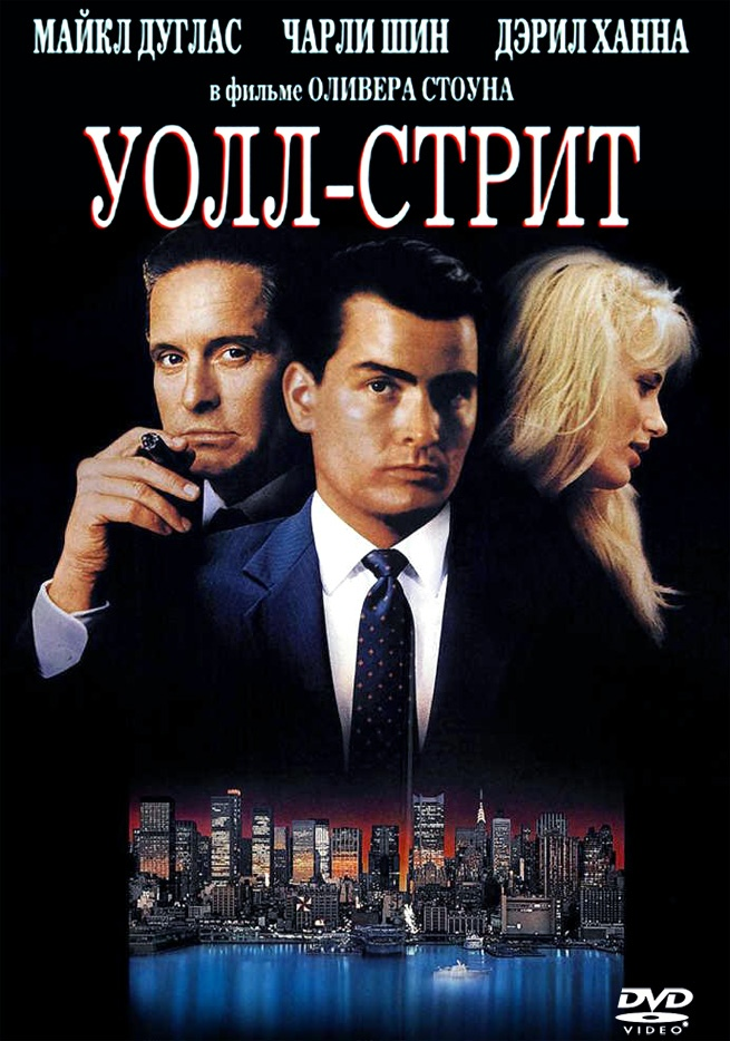 Уолл-стрит (Wall Street), 1987