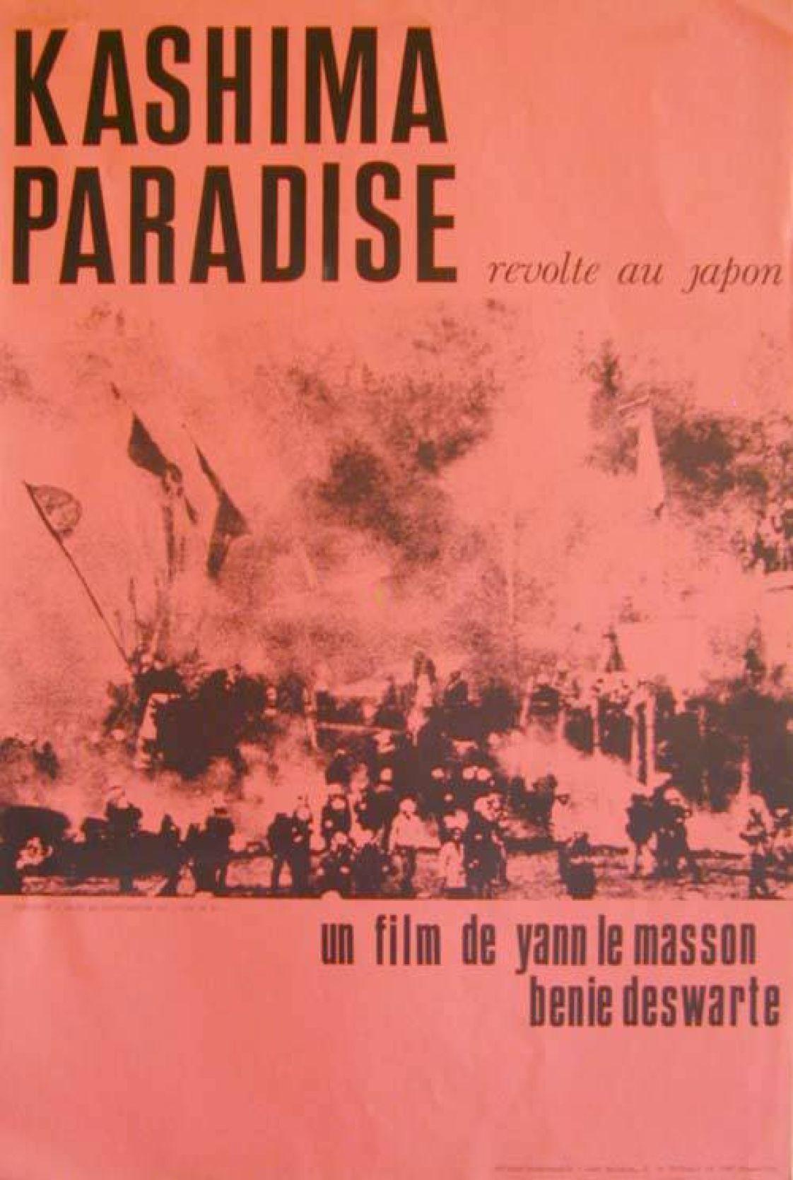 В 1973 году на экраны вышел документальный фильм известного французского фотографа и режиссёра Яна Ле Массона