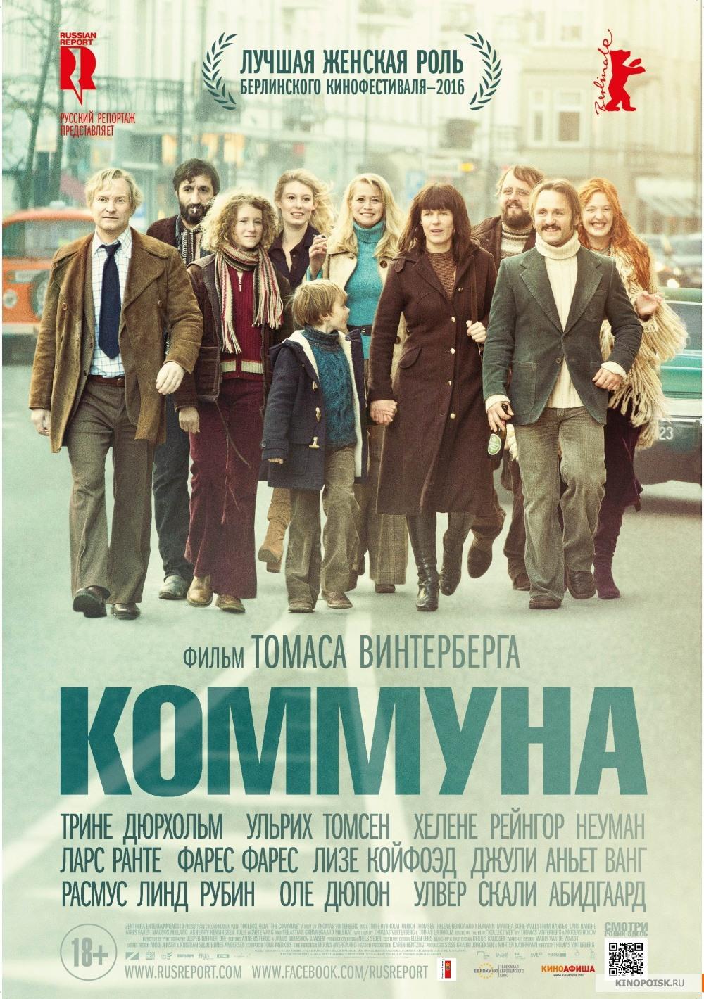 Коммуна (Kollektivet), 2015