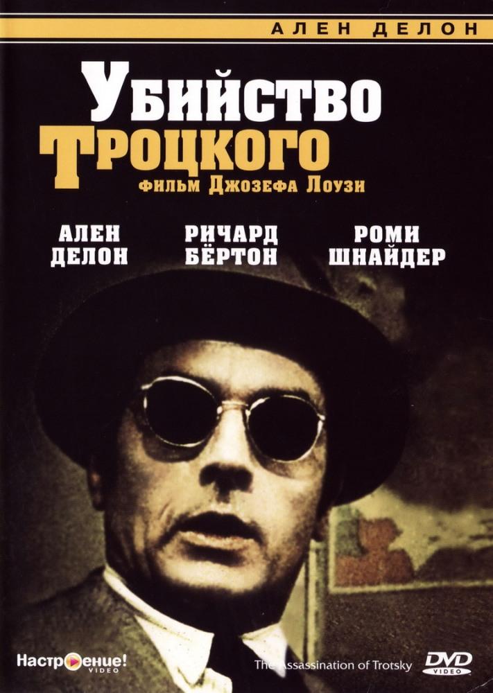 Убийство Троцкого (The Assassination of Trotsky), 1972