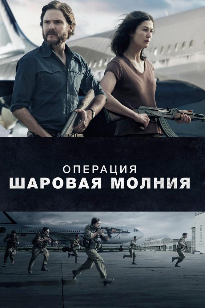 Пятый фильм партизанской недели!