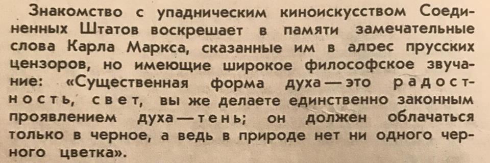 Немного ностальгии по советской кинокритике, которой мы обычно себе тут не позволяем:
