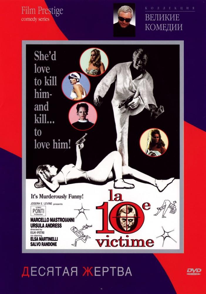 Десятая жертва (La decima vittima), 1965