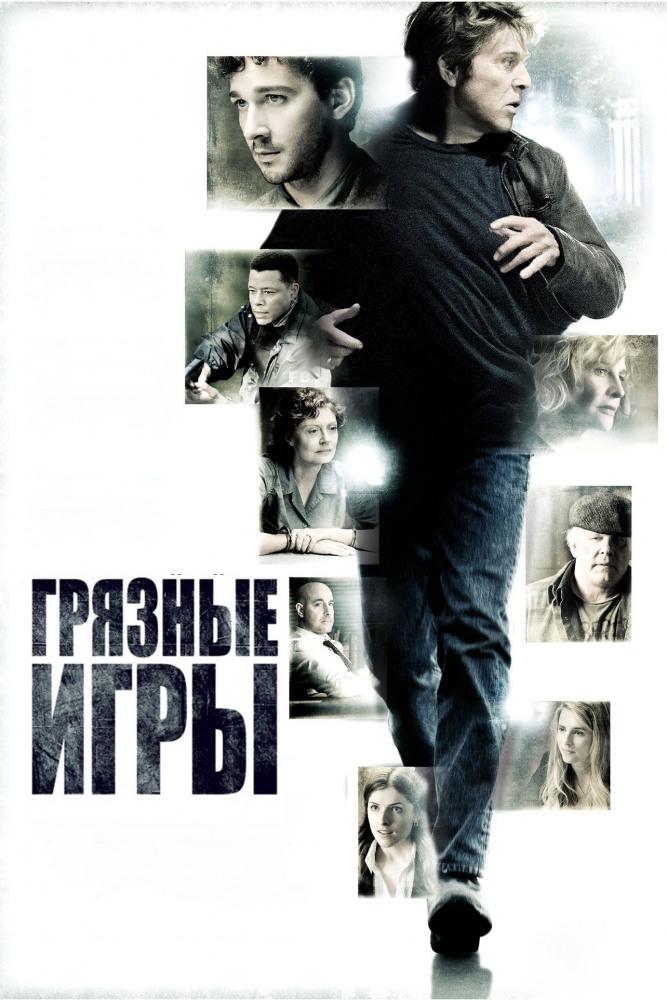 Грязные игры (The Company You Keep), 2012