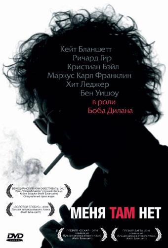 Сегодня у нас день Боба Дилана!