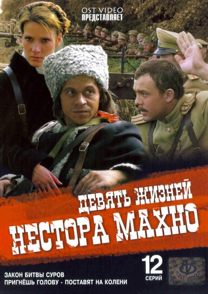 Постсоветский сериал, Махно там показан неожиданно адекватно и с симпатией.