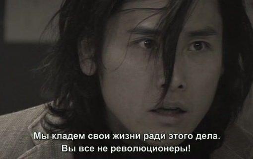Объединенная Красная армия (Jitsuroku Rengo Sekigun: Asama sanso e no michi), 2007