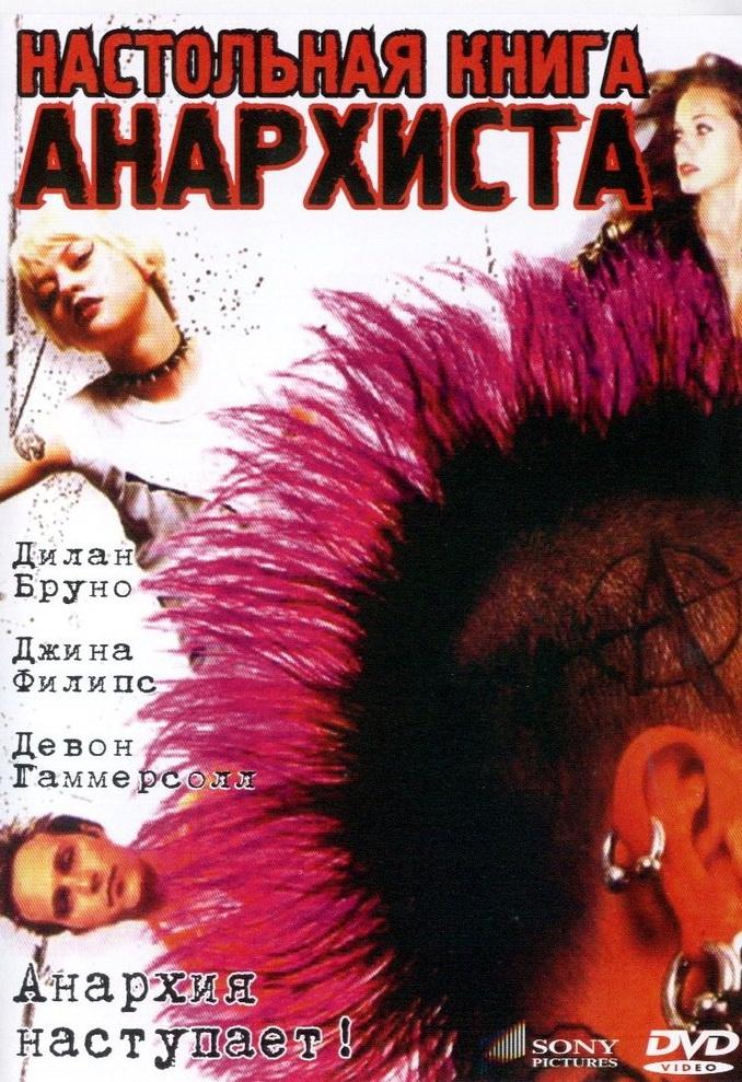 Настольная книга анархиста (The Anarchist Cookbook), 2002