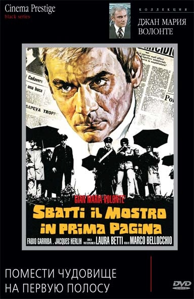Помести чудовище на первую полосу (Sbatti il mostro in prima pagina), 1972