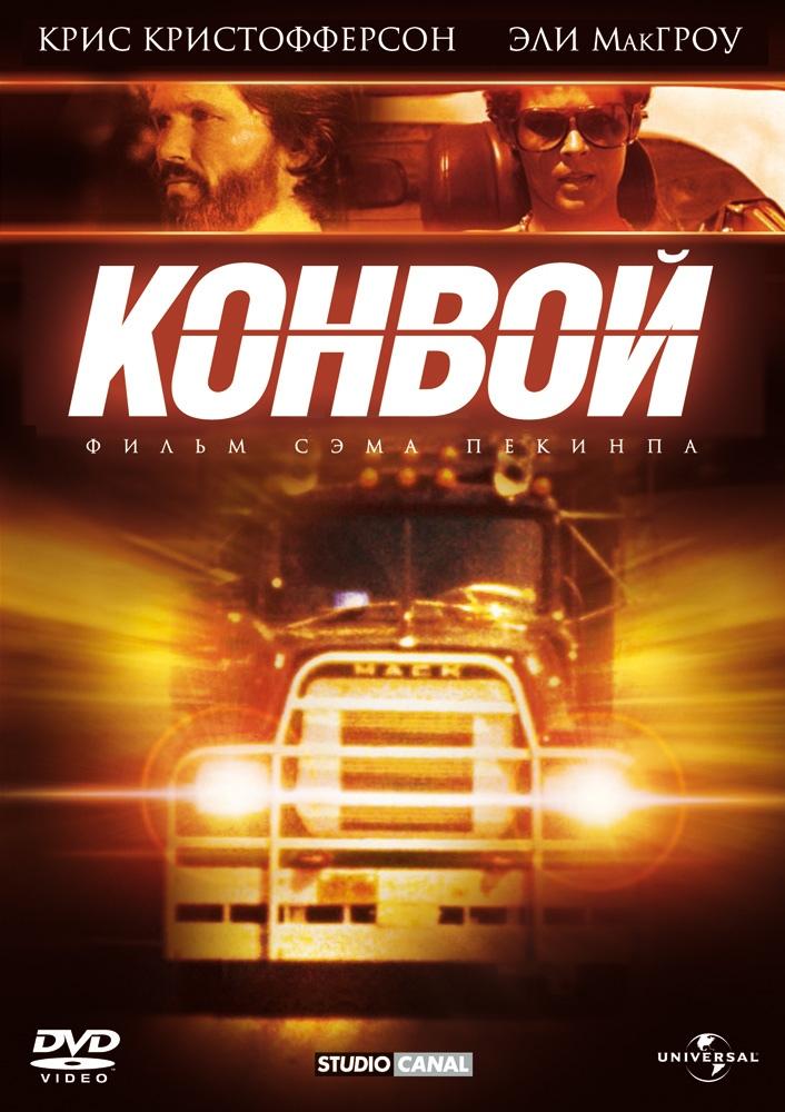 Фильм, особенно актуальный в современной России, в свете протеста дальнобойщиков против системы