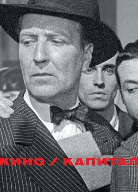 На звание главной синемарксисткой книги года пока претендует изданный «Сеансом» сборник «Кино/Капитал».
