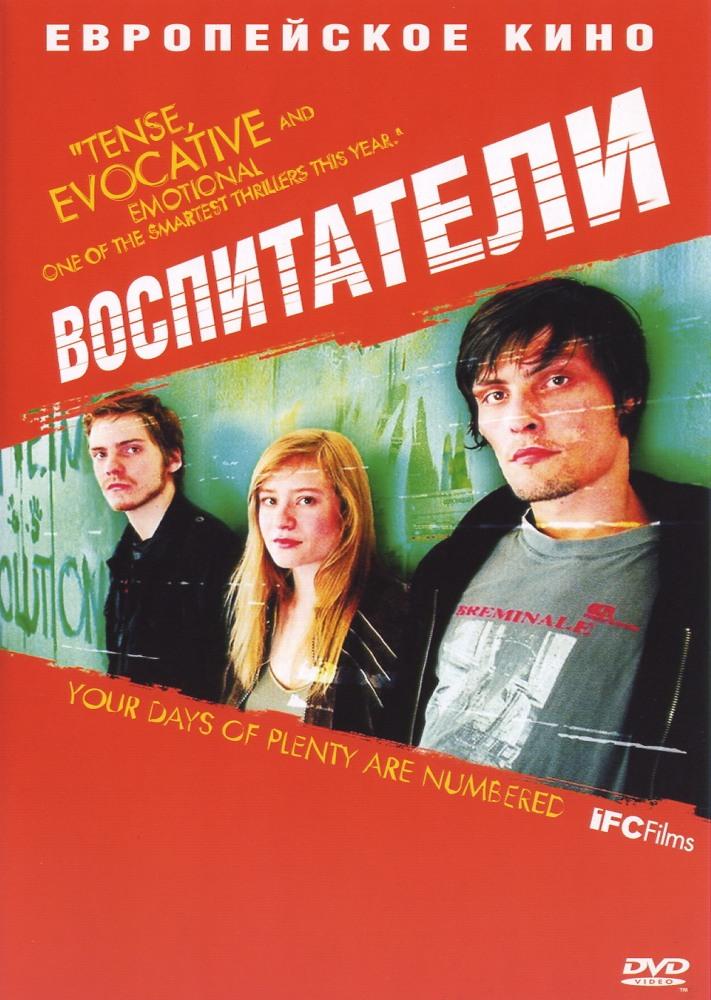 Воспитатели (Die fetten Jahre sind vorbei), 2004