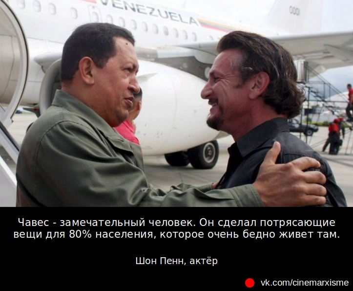 Кинознаменитости - про Уго Чавеса: