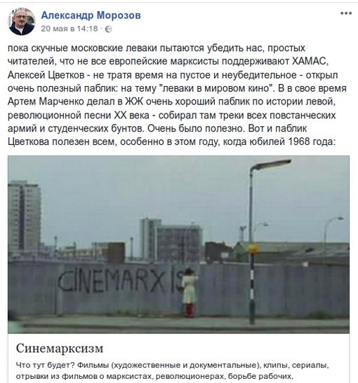 Про нас пишет политолог Александр Морозов
