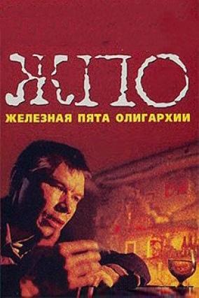 Железная пята олигархии, 1997