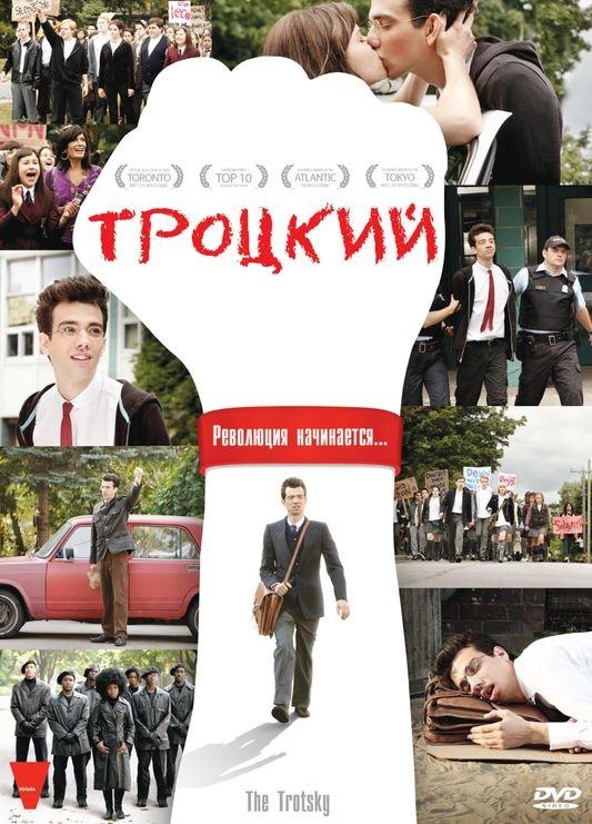 Троцкий (The Trotsky), 2009