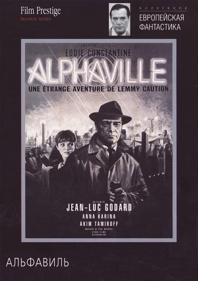 Альфавиль (Alphaville, une étrange aventure de Lemmy Caution), 1965