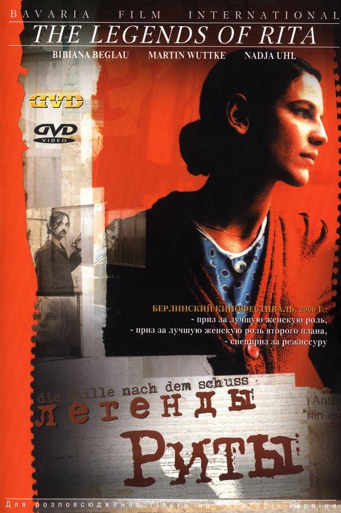 Легенды Риты (Die Stille nach dem Schuß), 2000