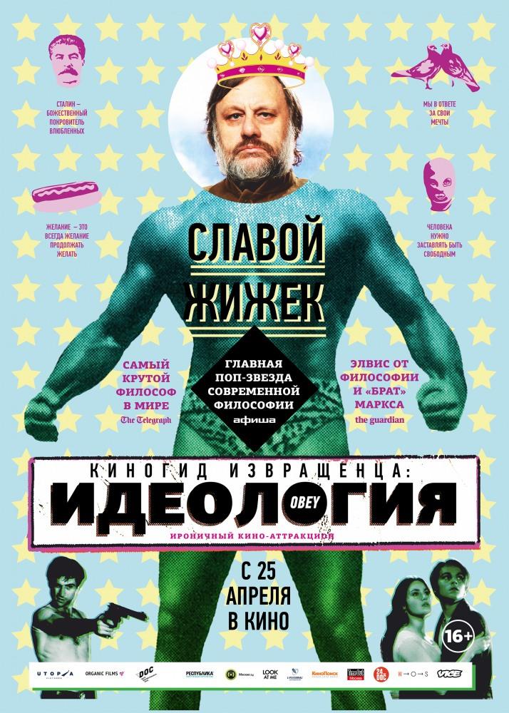 Киногид извращенца: Идеология (The Pervert's Guide to Ideology), 2012