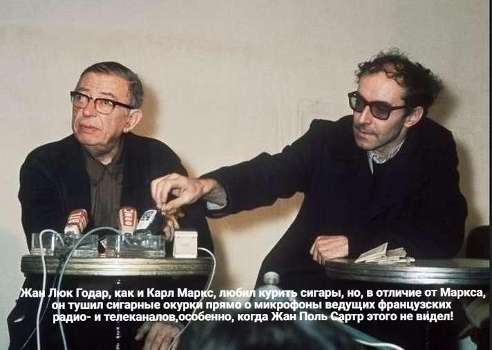 Жан Люк Годар, как и Карл Маркс, любил курить сигары, но, в отличие от Маркса, он тушил сигарные окурки прямо о микрофоны ведущих французских радио- и телеканалов, особенно, когда Жан Поль Сартр этого не видел