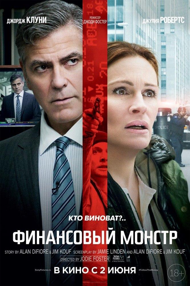 Финансовый монстр (Money Monster), 2016
