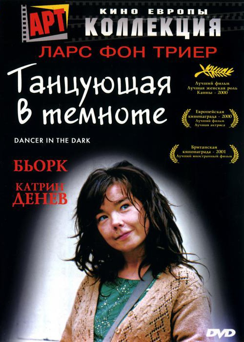 Танцующая в темноте (Dancer in the Dark), 2000