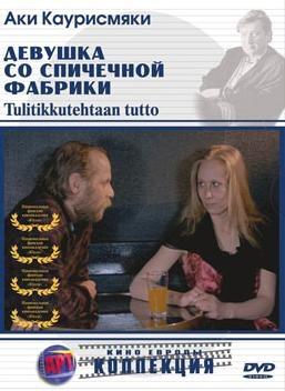 Четвёртый фильм в рамках