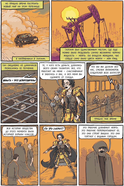 #existential_comics #comics@philosophia_populara