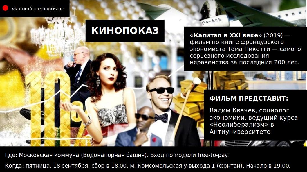 Продолжаем наш живой киноклуб в [club147859488|Москва Коммунарная].