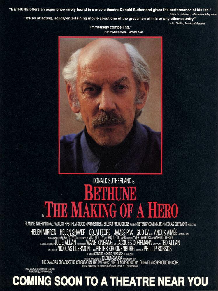 Доктор Бетьюн (Bethune: The Making of a Hero), 1990 (на английском языке)